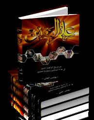 كتاب: علم اليقين من تاريخ الرافضة المشين في عداء المسلمين ومعاونة المحتلين